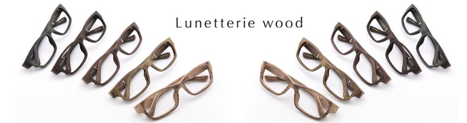 Lunetterie wood(ルネッテリアウッド)