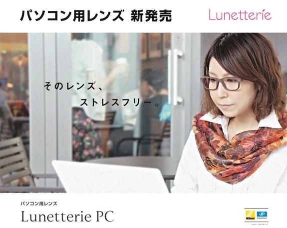 Lunetterie PC