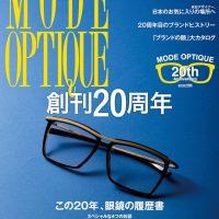 MODE OPTIQUE Vol.42
