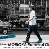 MORIOKA Renewal OPEN!!